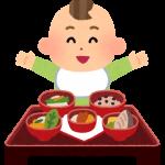 お食い初めレシピ大公開!おすすめの食器の使い方も伝授