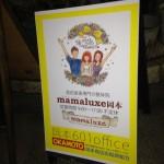ついにママリュクスが神戸市上陸!岡本店オープン!