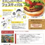 本日はハンバーガーフェスティバル!!